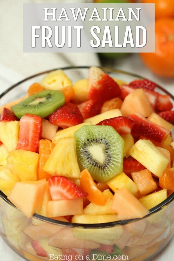 Try this simple Tropical Fruit Salad Recipe! It is the best fruit salad with an amazing honey lime glaze. Everyone will love this easy tropical fruit salad. Hawaiian fruit salad is packed with yummy fruit and the best lime glaze! It's amazing!